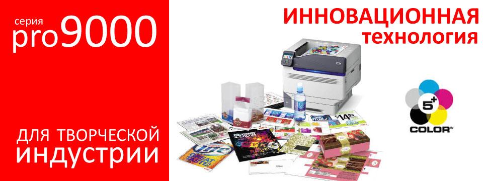 ПРИНТЕРЫ ДЛЯ ПОЛИГРАФИИ СЕРИЯ PRO9000